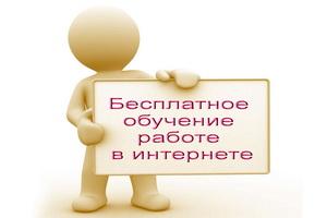 бесплатное обучение заработку в интернете