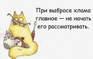 wpid-pochemu-nuzhno-vybrasyvat-staroe_i_1